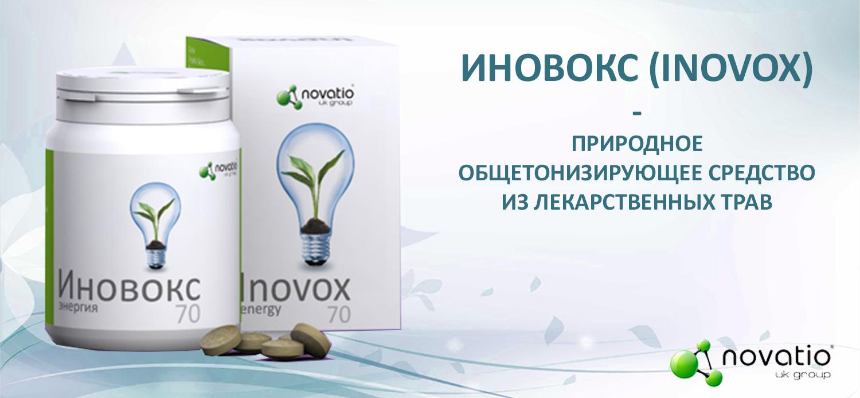 ИНОВОКС (INOVOX)