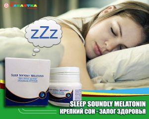 Sleep Soundly Melatonin купить в Ташкенте