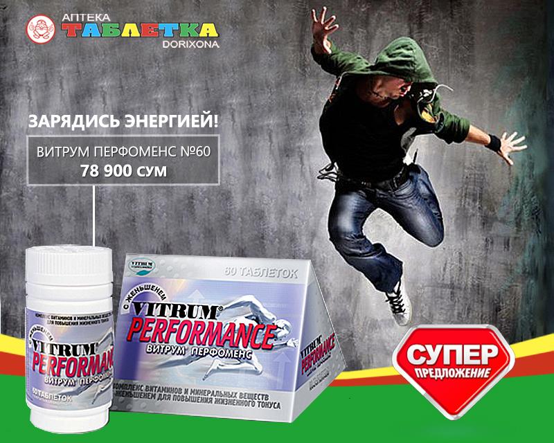 Витрум Перформенс Купить в Ташкенте Акция