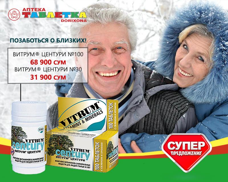 Витрум Центури Купить в Ташкенте Акции Скидки