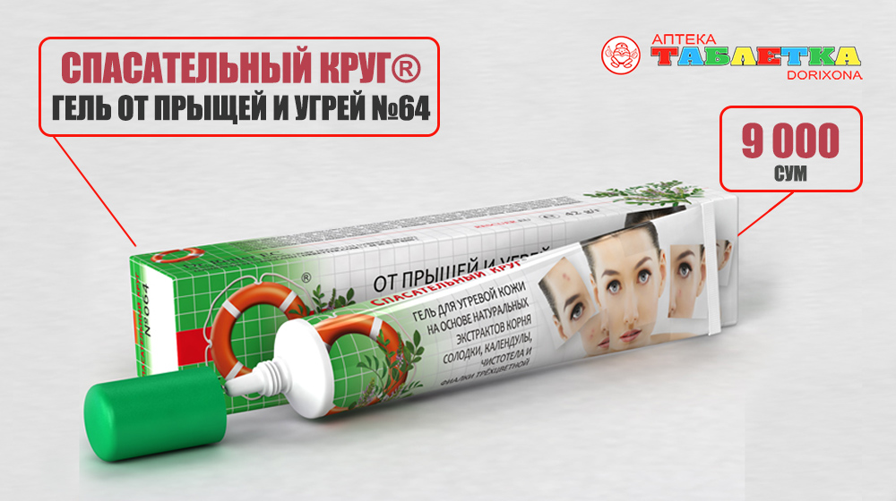 Спасательный Круг Гель для ухода за угревой кожей Купить в Ташкенте Цена