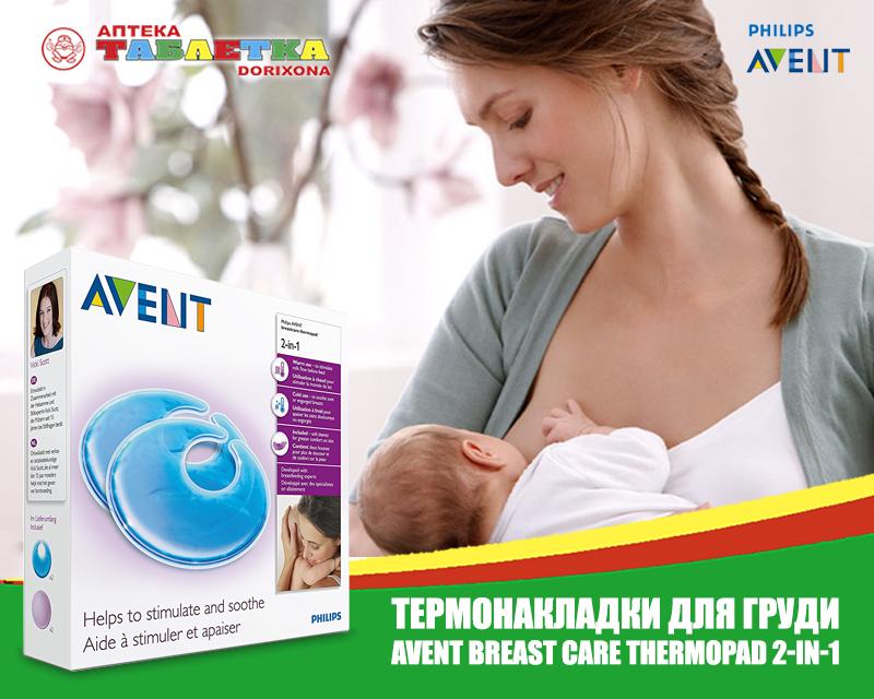 04_07_Термонакладки Avent Breast Care Thermopad 2-in-1_2017