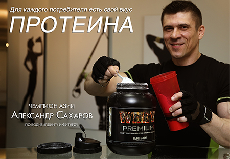 Whey Premium protein