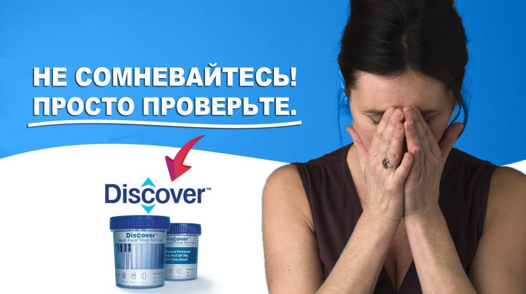 Discover Экспресс-тест на выявление наркотиков и алкоголя в моче