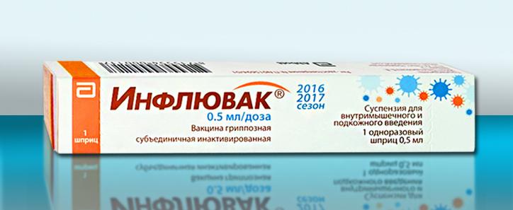 Инфлювак Вакцина 2016-2017 Купить в Ташкенте