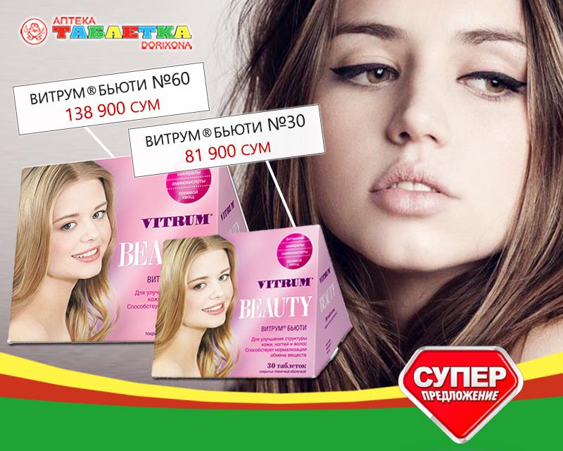 Акция Витрум Бьюти Купить в Ташкенте Цена