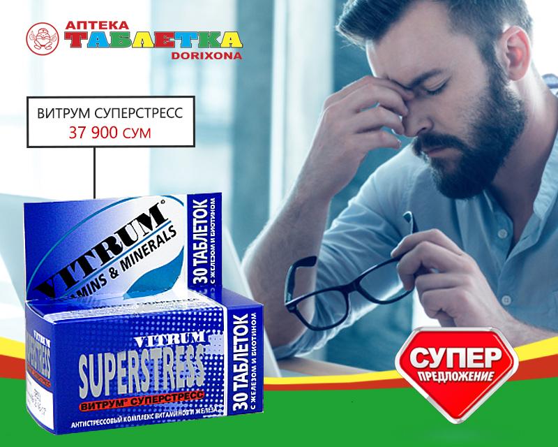 01_21_Товар_Акция