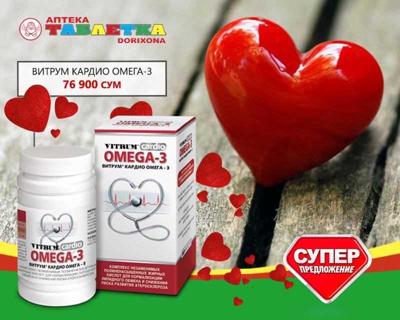02_14_Товар_Акция Кардио Омега 3 Витрум купить в Ташкенте