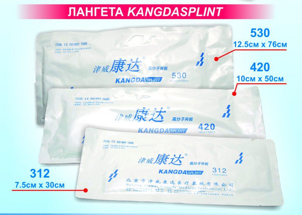 лангеты Kangdasplint Купить в Ташкенте