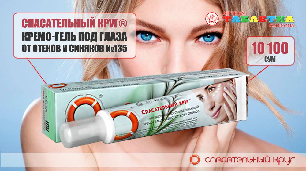 Спасательный Круг Кремо-гель для век от отёков и синяков Купить в Ташкенте Цена Аптека 2