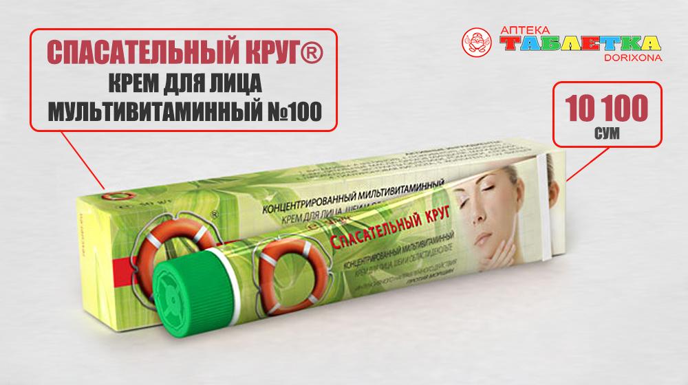 Спасательный Круг Крем для лица мультивитаминный Купить в Ташкенте Цена Аптека