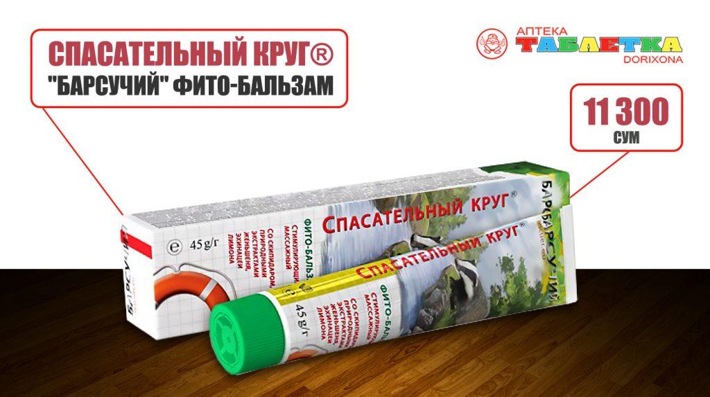 Спасательный Круг Фито Бальзам Барсучий Купить в Ташкенте Цена