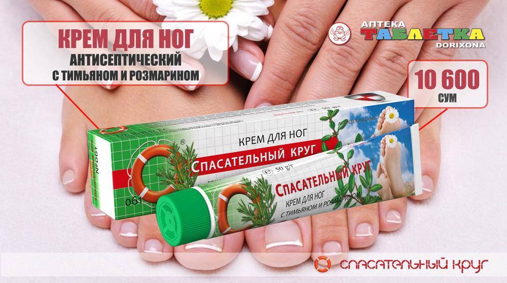 Крем для ног антисептический с тимьяном и розмарино Спасательный Круг Купить в Ташкенте Цена