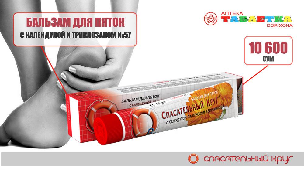 Бальзам для пяток косметический, Спасательный Круг №157, 50 g Купить в Ташкенте Цена
