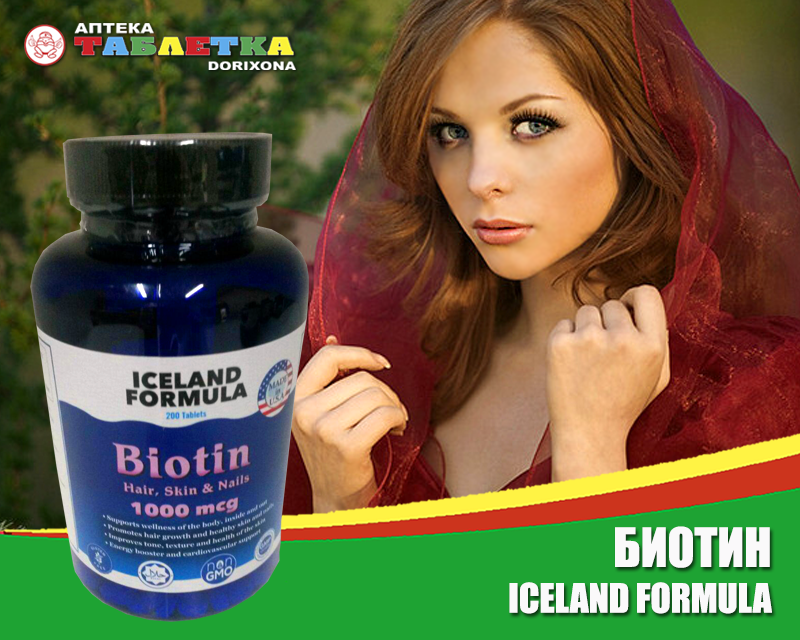 Iceland Formula Биотин (1000 мг) Купить в Ташкенте Цена